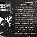 單品咖啡 menu 菜單 Peace&Love 新店大坪林咖啡