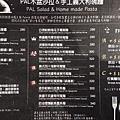 沙拉 義大利麵 menu 菜單 Peace&Love 新店大坪林咖啡