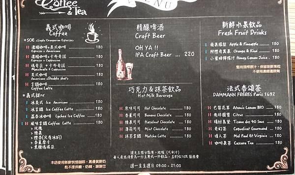 咖啡 茶 酒 果汁 menu 菜單 Peace&Love 新店大坪林咖啡