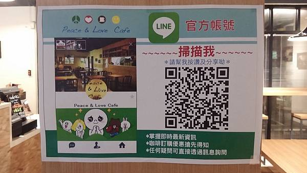 Line官方帳號 Peace%26;Love 新店大坪林咖啡