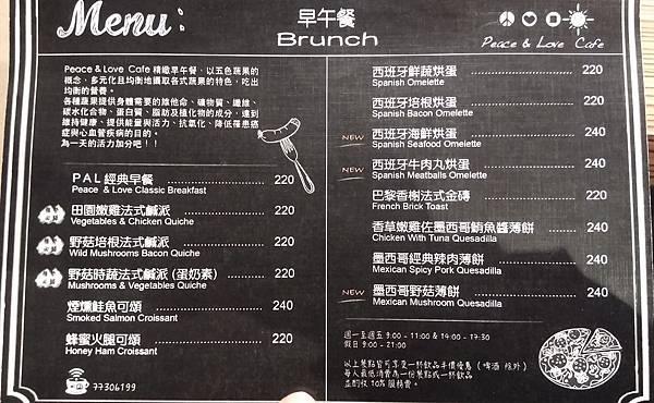 早午餐 menu 菜單 Peace%26;Love 新店大坪林咖啡