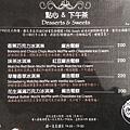 點心下午茶 menu 菜單 Peace&Love 新店大坪林咖啡