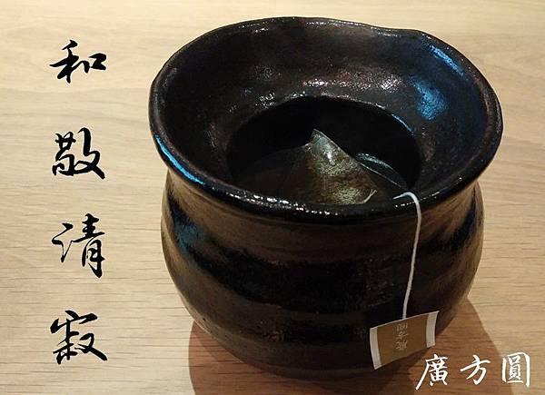 廣方圓 樂燒茶杯