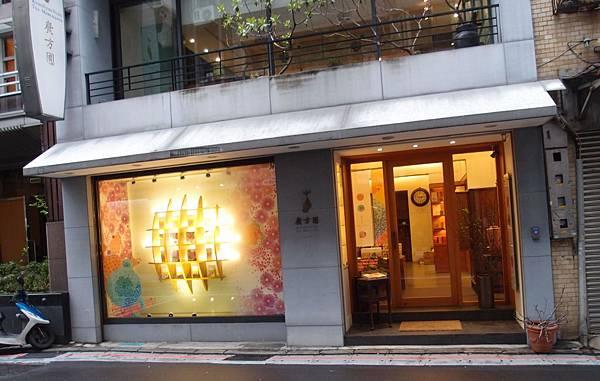 廣方圓店門