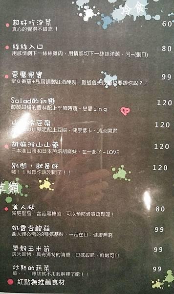 03 menu 冷食.jpg