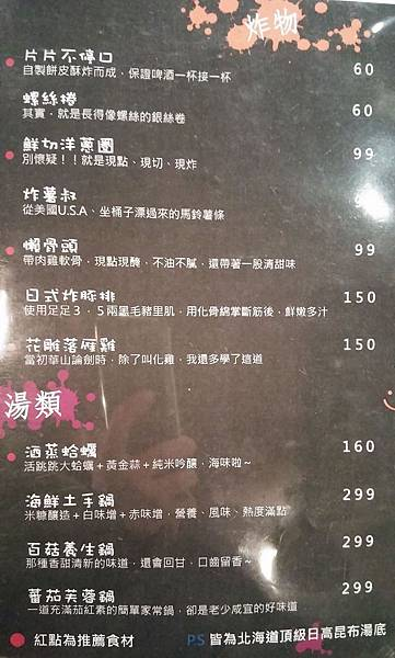 02 menu 炸物.jpg