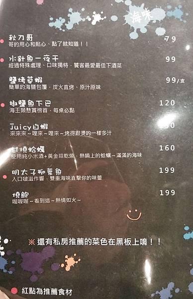 04 menu 海味.jpg