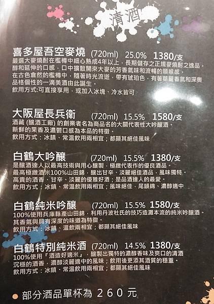 07 menu 清酒.jpg