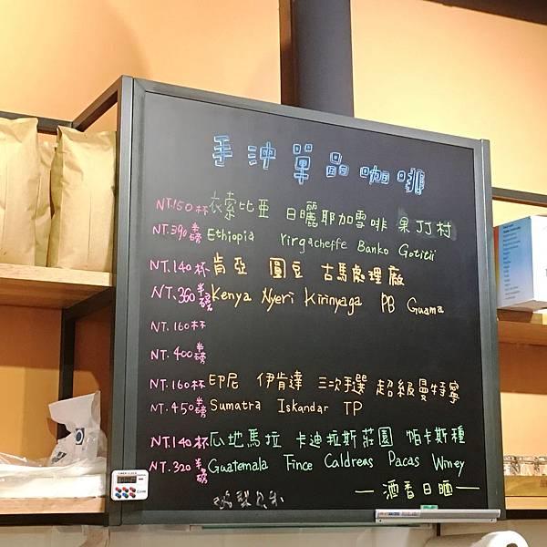 單品咖啡菜單menu