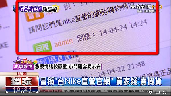 http://www.nikeshoe.com.tw/message.html 的畫面