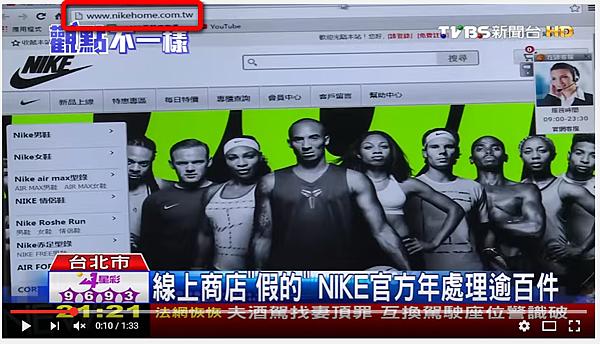 TVBS新聞畫面 nikehome