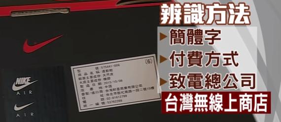 Nike台灣官方網站線上商店 TVBS新聞畫面