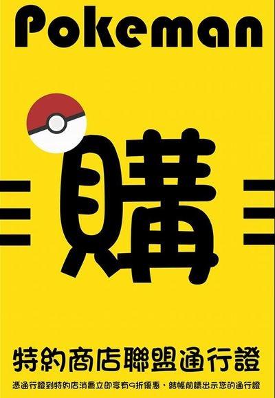 pokemon購通行證