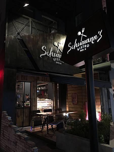 舒曼六號餐館