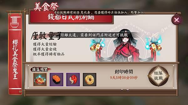 陰陽師櫻花美食祭鬼王