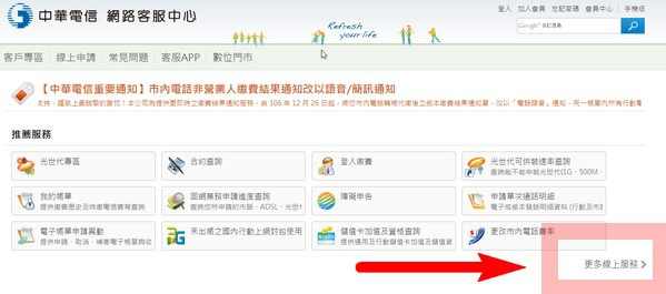中華電信網路客服中心