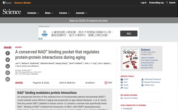 A conserved NAD+ binding pocket that regulates protein-protein interactions during aging