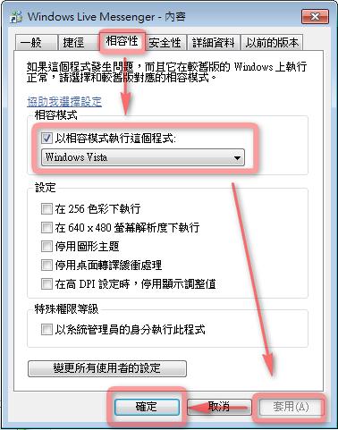 win7 Msn 右下角顯示 系統列顯示