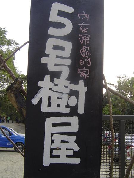 1.5號樹屋.JPG