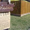100號牧場