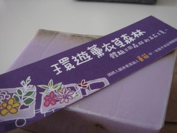 薰衣草牛奶皂