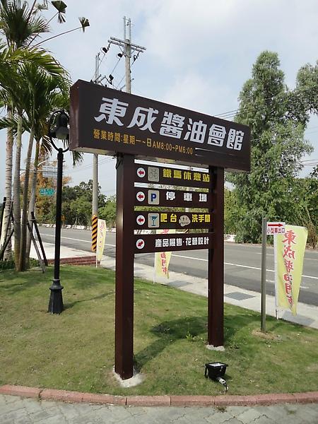 東成醬油會館.JPG