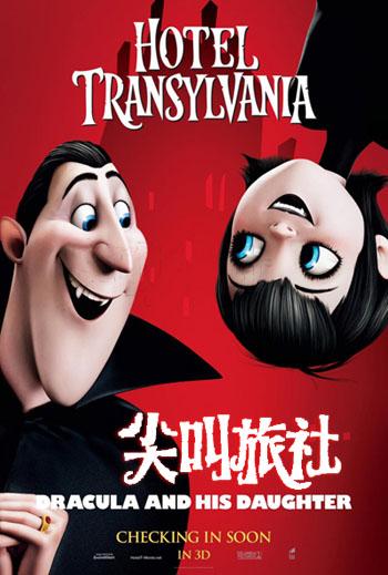 Hotel-Transylvania-06拷貝