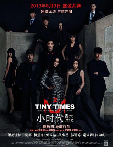 TINYTIMES2