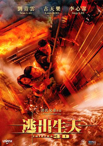 Inferno1sht_1364465620