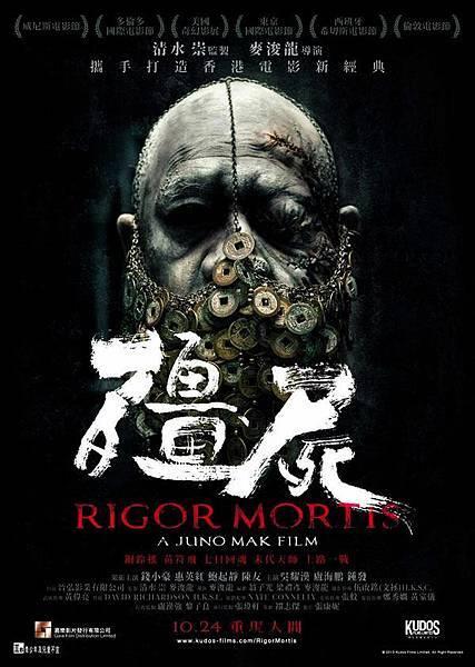rigor mortis poster