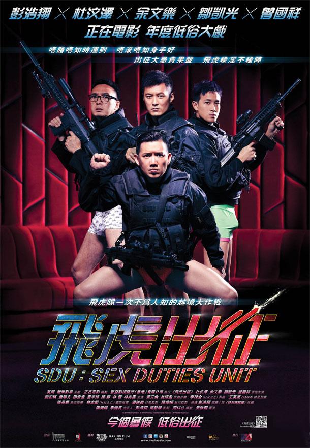 SDU_Poster
