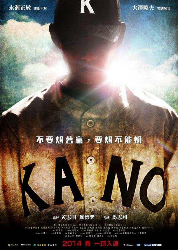 kano-poster