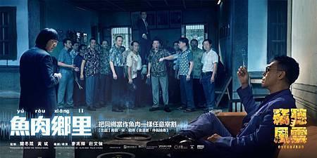《竊聽風雲3》情境廣告之魚肉鄉里