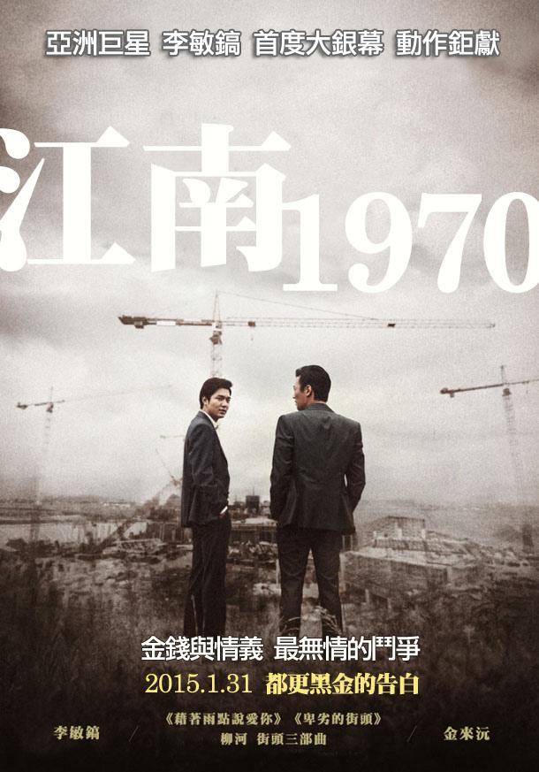 Gangnam1970_poster1_1