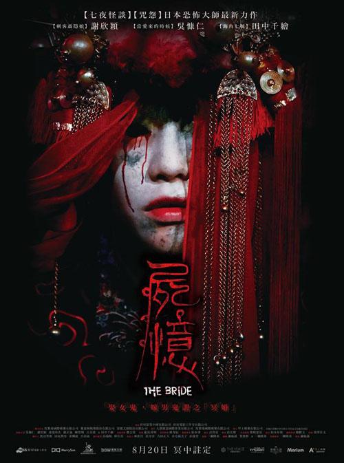 《屍憶》中文版正式海報