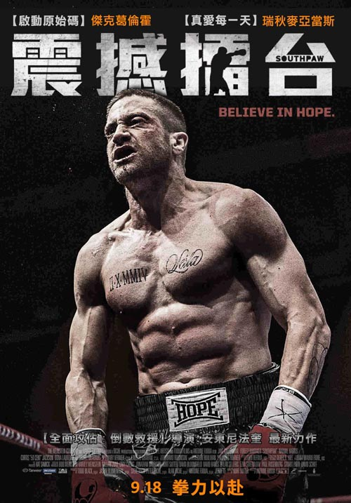 southpaw-poster-2-digital