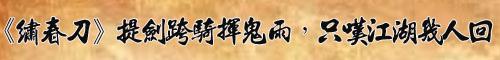 繡春刀.jpg
