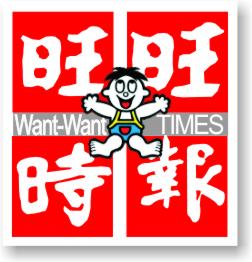 wantwant.jpg