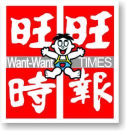 wantwant1.jpg