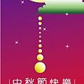 990922中秋節卡片.jpg