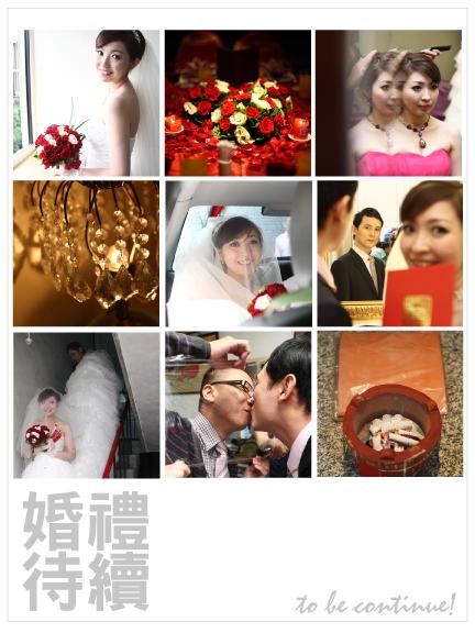 ★婚禮記錄★濱安&莞之婚禮預告