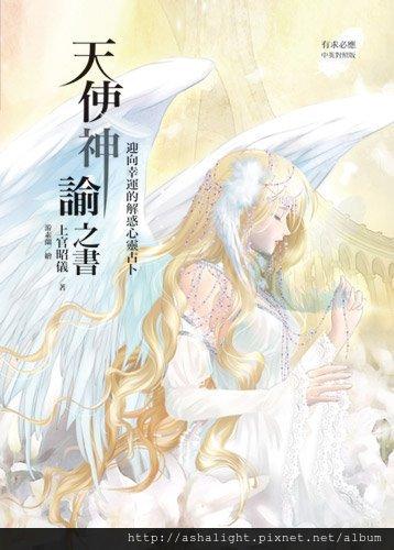 天使神諭占卜書