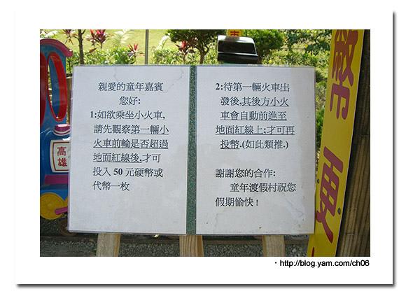 童年渡假村-小火車.jpg