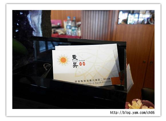 東昇餐廳一.jpg