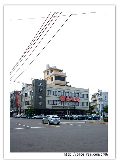 東港東昇餐廳.jpg