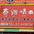 左營泰餃情_190912_0034.jpg