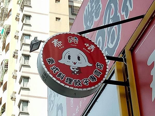 左營泰餃情_190912_0033.jpg