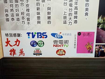 左營泰餃情_190912_0026.jpg