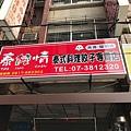 陽明泰餃情_190929_0004.jpg