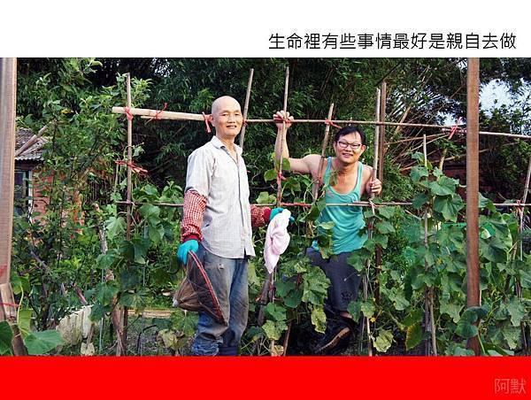 如一般農民有的個性,靦腆、實作、默默耕耘.jpg